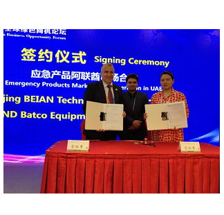 Beijing BEIAN Technology & Trade Co.,Ltd.  Appeared on CIFTIS