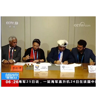 Congratulation BEIAN Signed agreements with Pakistan FPCCI on SCO Qingdao Summit