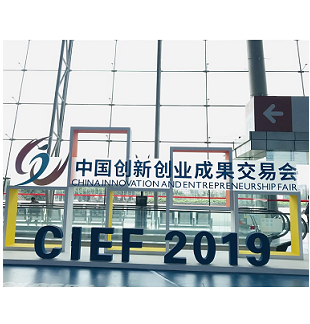 Beijing BEIAN Technology & Trade Co.,Ltd. Attended  China Innovation And Entrepreneur Ship Fair 2019